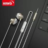 HANG 金屬半入耳式耳機 高保真立體聲耳機 線控耳機麥克風 高音質耳機 手機平板電腦耳機