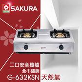 【有燈氏】櫻花 全白鐵安全爐(天然氣) 安裝限北北基【G-632KSN】