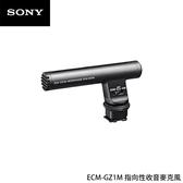 黑熊館 SONY 索尼 ECM-GZ1M 指向性收音麥克風 高動態收音 攝影用收音 附防風罩 降噪