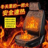 【限時下殺79折】前座賽車椅套 汽車加熱前座椅套冬季12V車載電熱墊保暖前座椅套dj