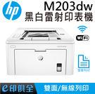 M203dw 限量特價促銷 HP LaserJet M203系列 A4黑白雷射印表機