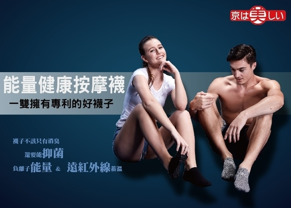 【能量銀行家】京美竹炭銀纖維 能量健康按摩襪(船型) 六雙/組