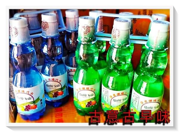 古意古早味 榮泉彈珠汽水(鳳梨/ 6罐裝/塑膠瓶)懷舊零食 兒時回憶 原味 檸檬 水蜜桃 葡萄 鳳梨