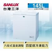 SANLUX台灣三洋145L臥式冷凍櫃 SCF-145M~含拆箱定位