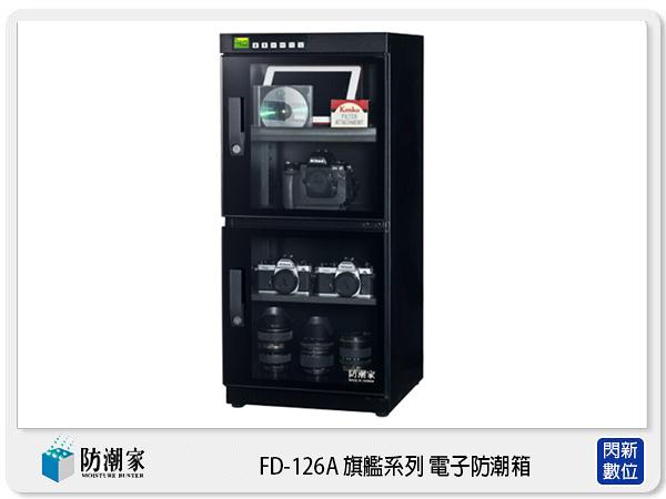 【分期零利率,免運費】防潮家 FD-126A 旗艦系列 電子防潮箱 128L 微電腦 (FD126A,台灣製,五年保)