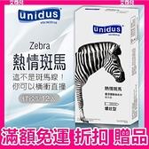 保險套 衛生套 unidus優您事 動物系列保險套 熱情斑馬 螺紋型 12入 避孕套專賣店