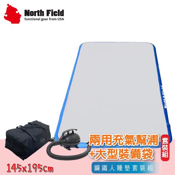 【North Field 美國 鋼鐵人睡墊套裝組(幫浦+袋)《藍》】277/床墊/充氣床/帳蓬/帳棚/地墊/耐磨防爆防水