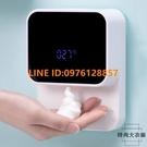 壁掛智能洗手液機自動感應泡沫洗手機皂液器家用兒童壁掛式防疫必備【時尚大衣櫥】