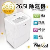 獨下殺 【惠而浦Whirlpool】26.5L除濕機 WDEE60AW