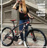 猛犸王山地車自行車成人男女變速雙碟剎減震超輕學生越野單車QM依凡卡時尚