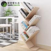 簡約現代書架學生書房落地置物儲物架櫃創意樹形組裝簡易桌上書架XW