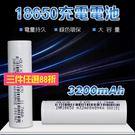 18650 3200mAh 充電電池 鋰...