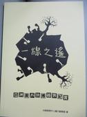 【書寶二手書T2/社會_JNJ】一線之遙-亞洲黑戶拚搏越界紀實_白刷刷黑戶人權行動聯盟