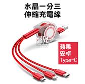 【妃凡】水晶 一分三 伸縮 充電線 1米 2.4A 三合一 數據線 iphone micro Type-C 77