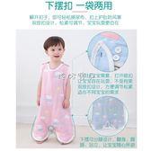 兒童睡袋 嬰兒分腿紗布睡袋薄款空調房背心兒童寶寶防踢被 珍妮寶貝