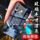 三星a8s手機殼玻璃Galaxy蓋樂世A8S男女SM『新佰數位屋』
