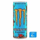 魔爪芒果狂歡能量碳酸飲料355ML x 4【愛買】