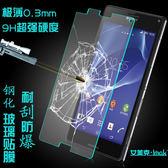 【清倉】索尼 Z3 Compact  艾美克0.3mm 2.5D弧邊鋼化玻璃膜 Z3 mini M55W 高清防污保護貼 鋼化膜