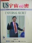 【書寶二手書T9/科學_MQE】US宇宙秘密_黃振輝_附光碟