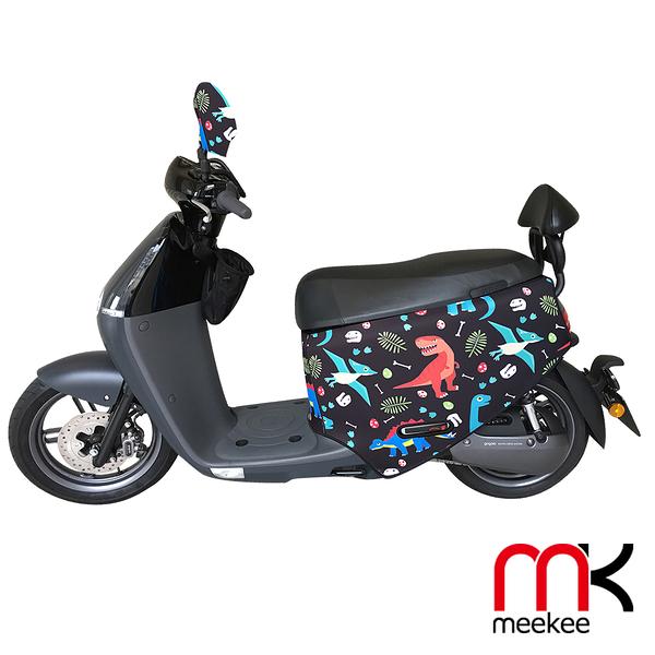 meekee GOGORO 2 專用車罩/車身保護套/防刮車套 (含後照鏡套及收納袋)
