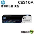 HP 126A CE310A 黑 原廠碳...