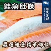 鮭魚菲力肚條(500g±5%/包) 鮮嫩腹肉 豐富天然好油 黃金部位 菲力鮭 鮭魚肚條 快速出貨