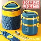 圓型飯盒上班族便攜多層保溫飯桶大容量便當盒304不銹鋼帶飯餐盒 wk12207
