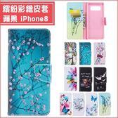 蘋果 IPhone8 繽紛彩繪系列 皮套 手機套 保護套 內軟殼 插卡 支架 磁扣