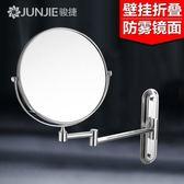 雙面放大折疊美容鏡梳妝台公主鏡jy浴室壁掛化妝鏡衛生間伸縮鏡子 七夕情人節促銷