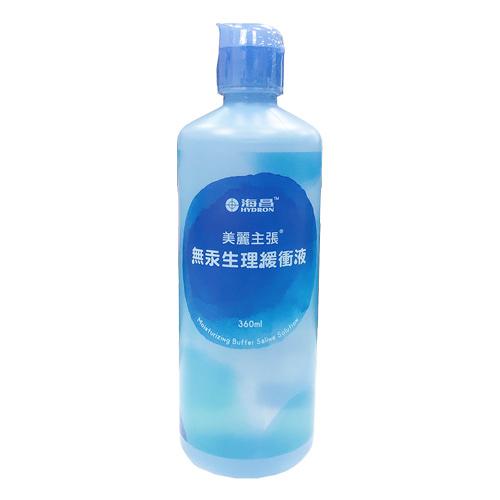 海昌美麗主張無汞生理緩衝液 360ML 生理食鹽水 沖洗 隱形眼鏡藥水 隱眼藥水