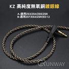 【24H】官方授權 KZ 高純度無氧銅 鍍銀線 耳機升級線 高音質線材 0.75MM 插針DIY 可更換耳機線