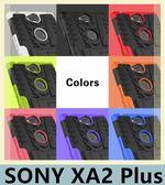SONY Xperia XA2 Plus (6吋) 輪胎紋殼 保護殼 全包 防摔 支架 防滑 耐撞 手機殼 保護套 軟硬殼