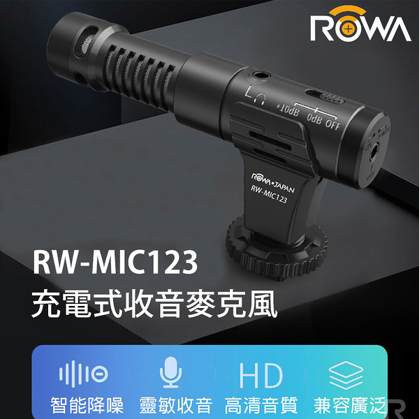 黑熊館 ROWA 樂華 RW-MIC123 指向性充電式收音麥克風 收音 內建鋰電池 相機收音 手機直播 超心型