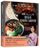 辣媽Shania的簡易系美味陶土鍋料理:廚房就少這只鍋!快煮、慢燉兩...【城邦讀書花園】