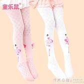 春秋款兒童連褲襪芭蕾公主襪網格鏤空棉舞蹈女童針織打底襪子怦然心動