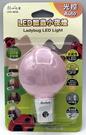 LED瓢蟲小夜燈(光控)