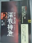 【書寶二手書T4/翻譯小說_HEX】深夜特急第二班車-波斯之風_沢木耕太郎