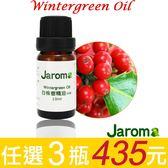 《Jaroma》白珠樹精油-冬青10ml (1瓶裝)