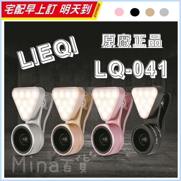 ✿mina百貨✿ LIEQI LQ-041 (LQ-035昇級版) 手機補光燈 補光燈鏡頭 外置鏡頭 三合一鏡頭【C0185】