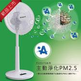 Airmate 艾美特 14吋DC節能 電漿淨化離子遙控立扇 ( FS35173B方盤 ) 電風扇【迪特軍】