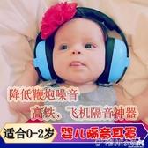 隔音耳罩嬰兒防噪音耳罩幼兒睡覺睡眠隔音耳機寶寶坐飛機減壓降噪防吵神器 春季特賣