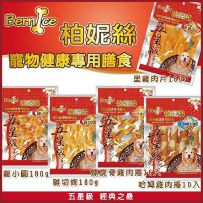 『寵喵樂旗艦店』【六包免運組】柏妮絲Bernice《五星級-雞肉系列》多款可選 挑嘴犬最愛!