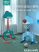 益生貝美兒童籃球框投籃架可升降寶寶室內家用投球籃球架男孩玩具  LX 交換禮物