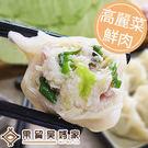 【高麗菜鮮肉水餃子】1盒/24入