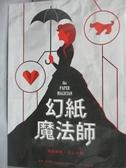 【書寶二手書T5/一般小說_HIG】幻紙魔法師_夏莉.荷伯格