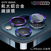 9H鋼化玻璃+鋁合金鏡頭環 鏡頭保護貼 iPhone 13/13 mini 防爆 耐刮 高清 鏡頭玻璃膜 鏡頭貼