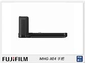 預購~ FUJIFILM 富士 MHG-XE4 手把(MHGXE4,公司貨)X-E4