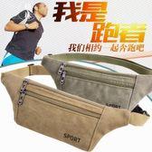 包包生意釣魚包籃球戶外包運動包工作男用小型放手機腰包男 【格林世家】