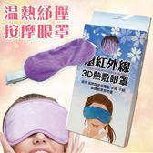 派樂遠紅外線3D電熱敷眼罩/輕薄柔軟親膚USB眼罩(1入)檢驗合格電熱敷暖墊 保暖手寶