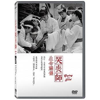 生命禮儀 哭喪師 DVD Crying Out Loud 免運 (購潮8)